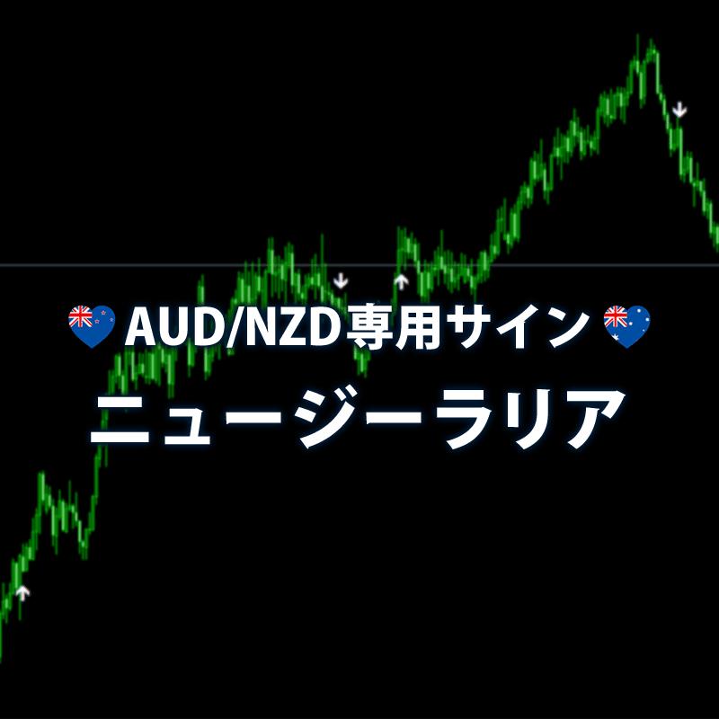 AUD/NZD専用の4時間足サイン「ニュージーラリア」公開