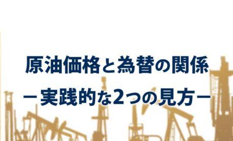 原油価格と為替の関係~実践的な2つの見方