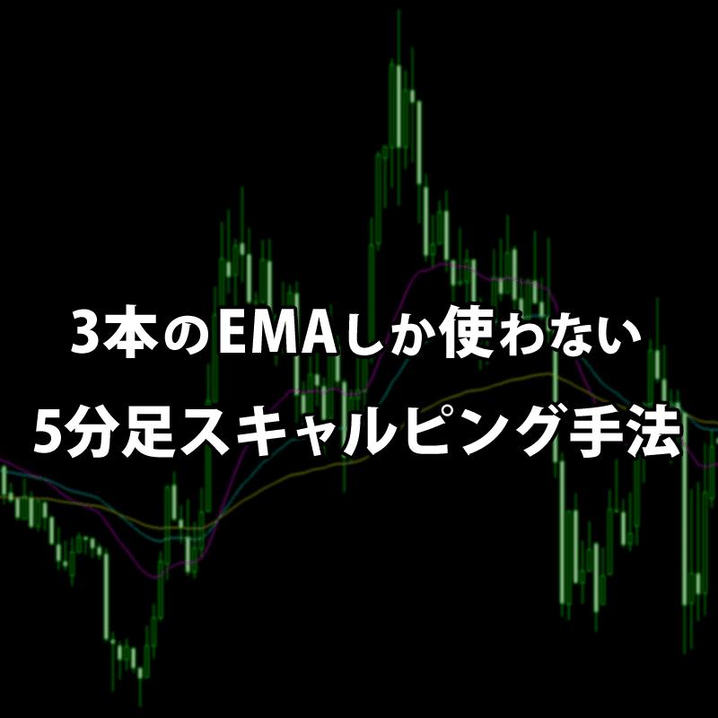 EMA3本しか使わない5分足スキャルピング手法