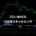 CCIとMACDを使う15分足スキャルピング手法