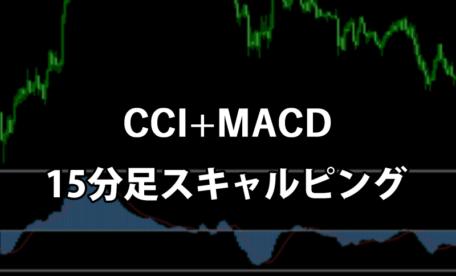 CCIとMACDを使う15分足スキャルピング