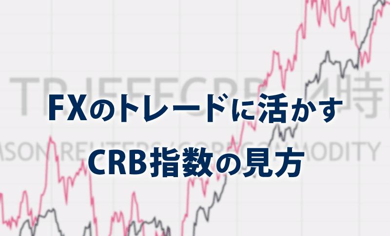 FXのトレードに活かすCRB指数の見方