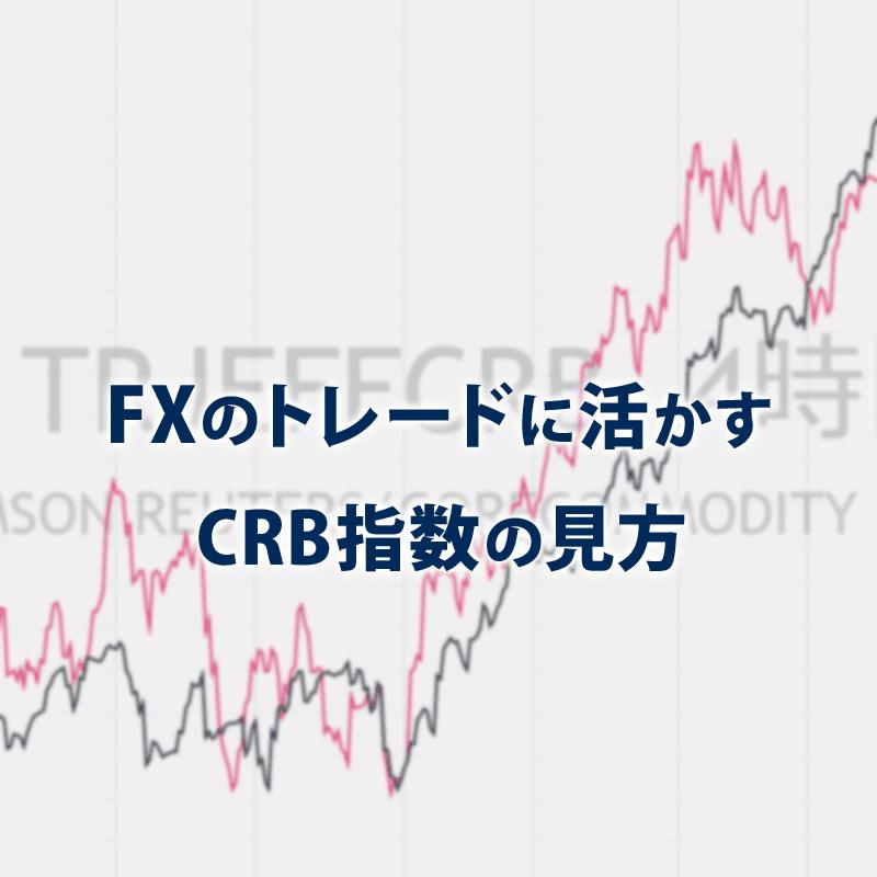 FXトレーダー向けのCRB指数の見方