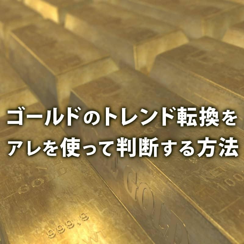 ゴールドのトレンド転換を判断する方法
