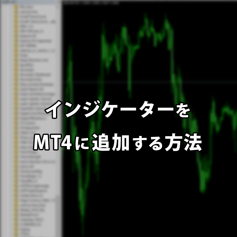 カスタムインジケーターのMT4への入れ方・追加方法