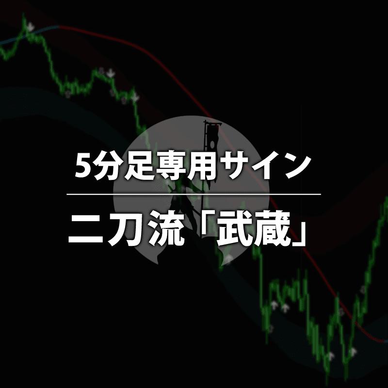 5分足サインツール「武蔵」の解説と入手方法