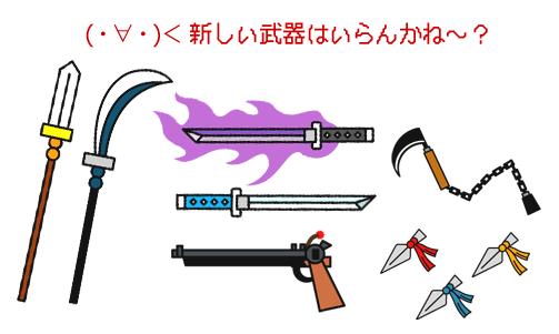 FX侍が提供する武器