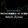 MT4のMACDを2本線表示するインジケーター(アラート機能付き)