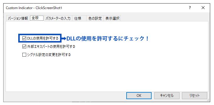 ClickScreenShot1.mq4の注意点