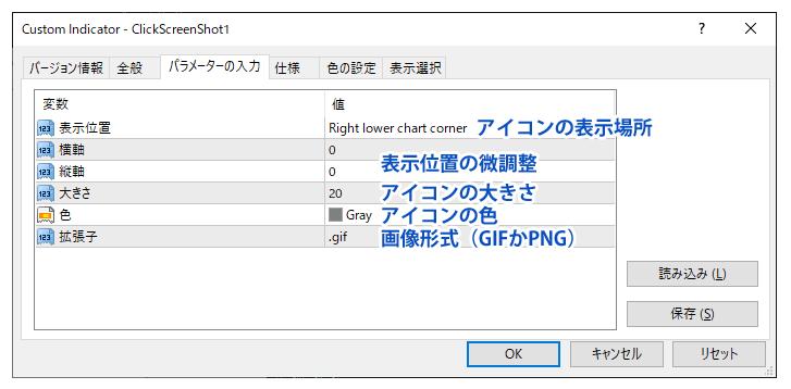 ClickScreenShot1.mq4のパラメーター