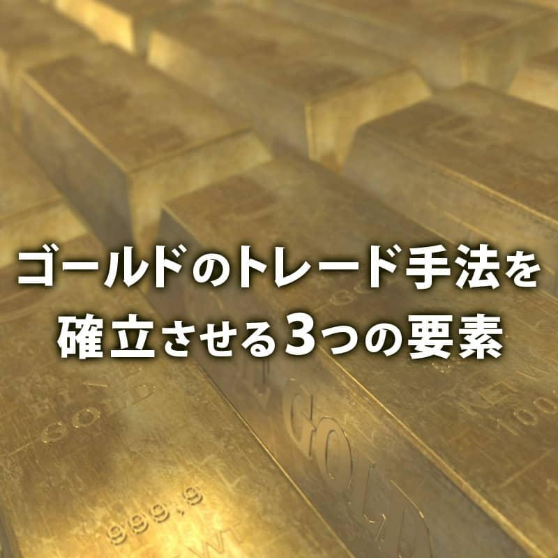 ゴールドのトレード手法を確立させる3つのポイント