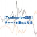 【Tradingview講座】チャートを重ねて表示する方法