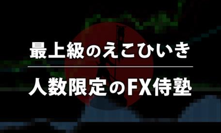 人数限定のFX侍塾のご案内
