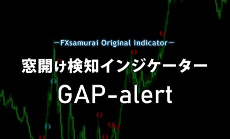 窓開けインジケーターGAP-alert