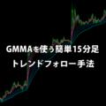 GMMAを使う15分足トレンドフォロー手法