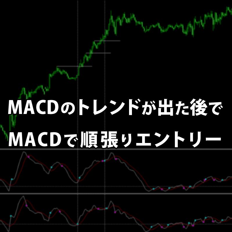 MACDのトレンドが出た後でMACDでの順張りエントリー