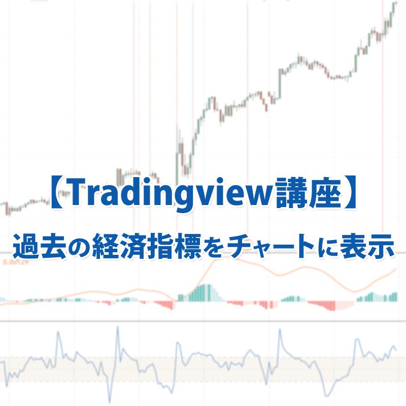 【Tradingview講座】過去の経済指標をチャートに表示する