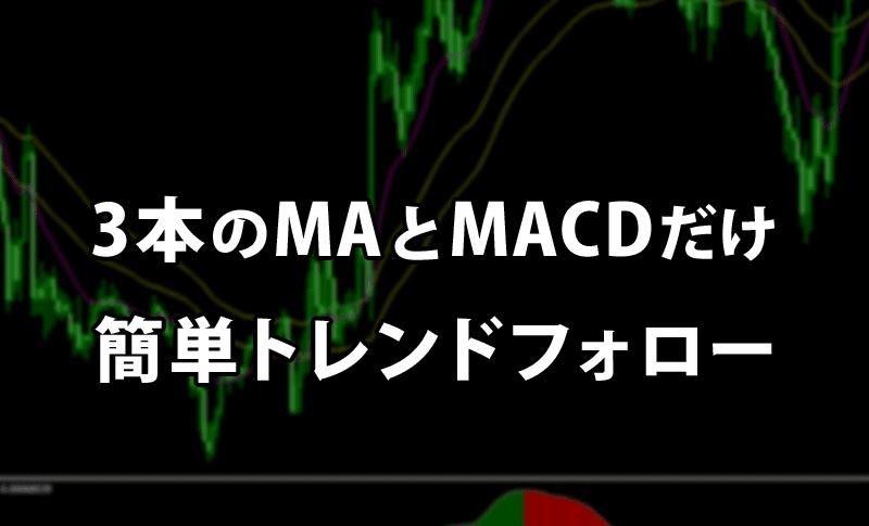 3本の移動平均線とMACDだけの簡単トレンドフォロー手法