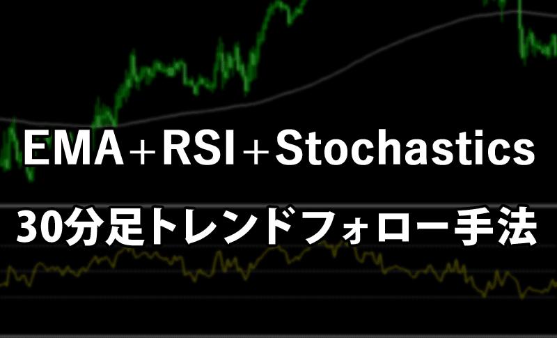 EMA・RSI・ストキャスを使う30分足トレンドフォロー手法