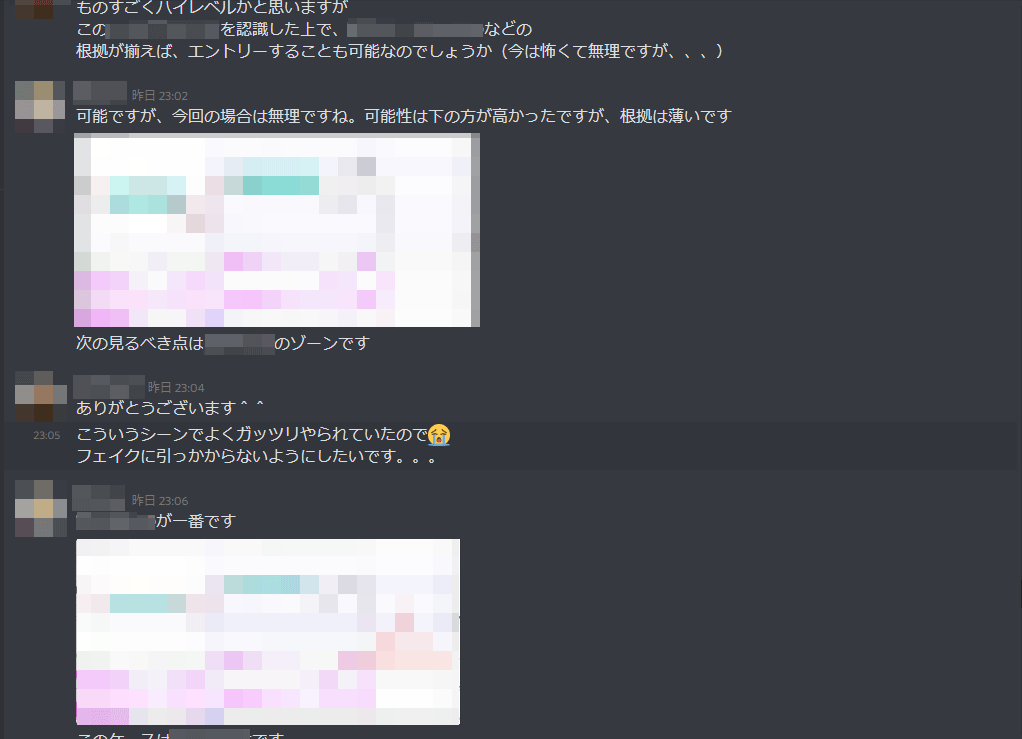 FX侍塾ディスコードの1コマ