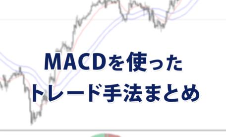 MACDを使ったトレード手法まとめ