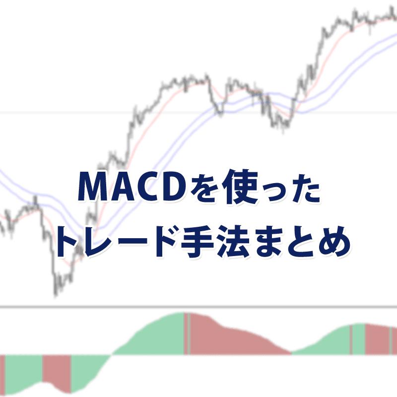 MACDを使うトレード手法まとめ