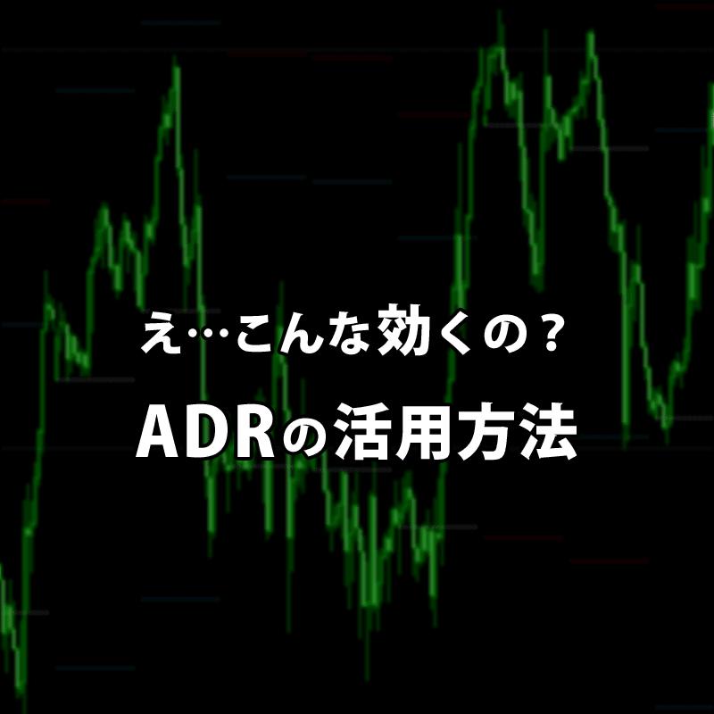 ADR(平均レンジ幅)の実践的な見方や使い方