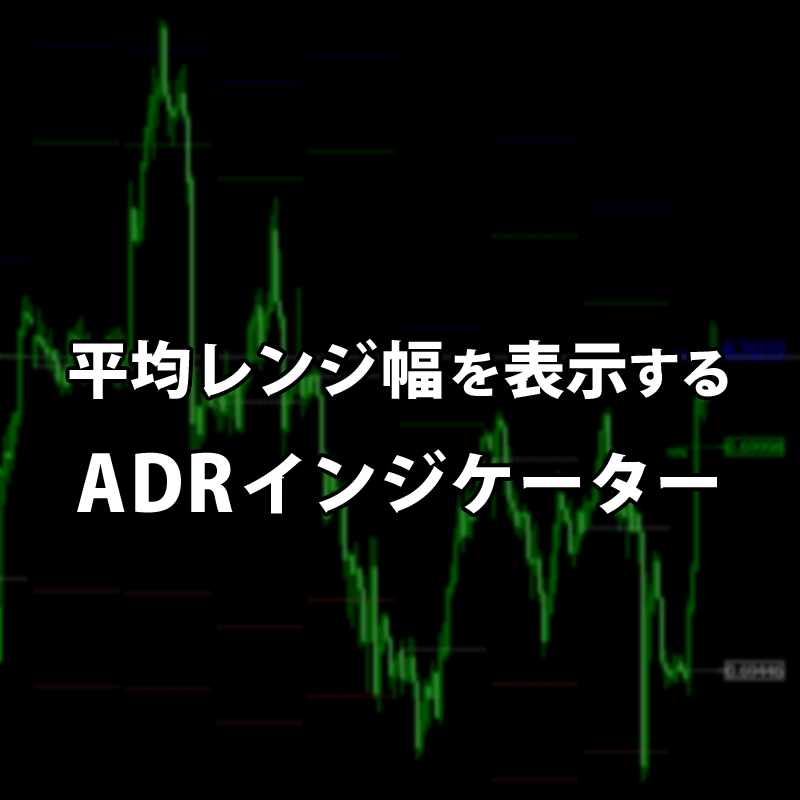 ADR(1日の平均レンジ幅)を表示するインジケーター5選