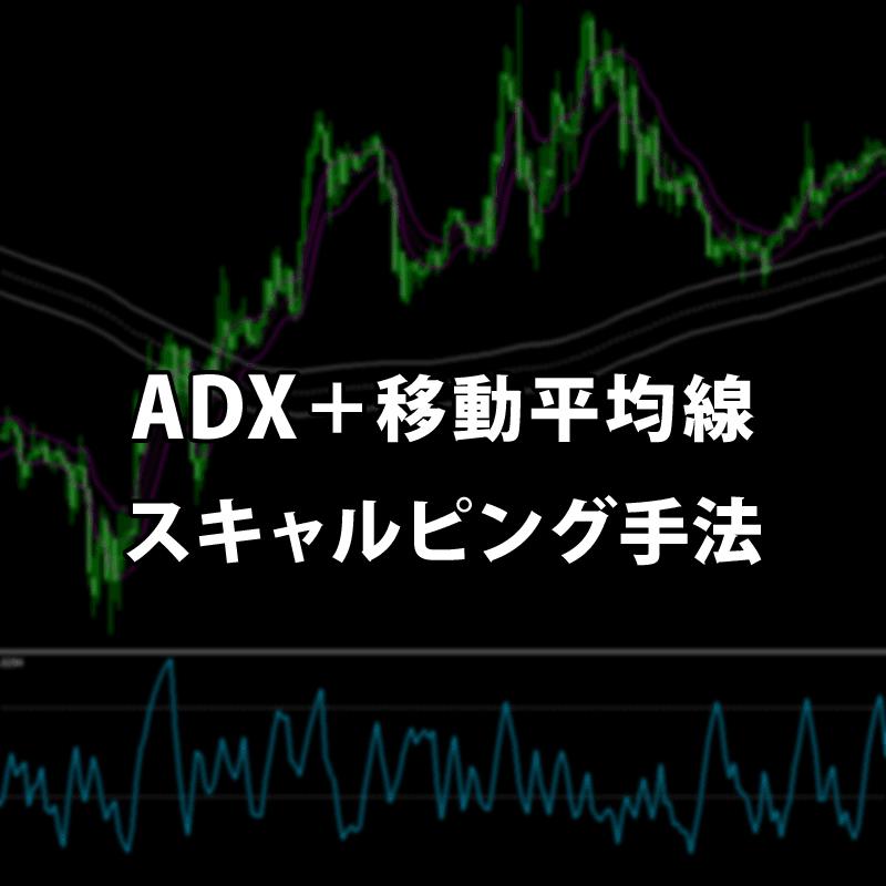 ADXと移動平均線を使うスキャルピング手法