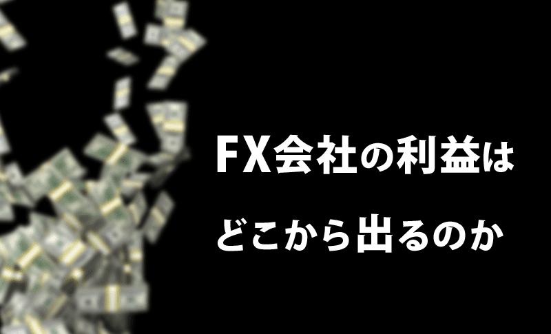 FX会社の利益はどこから出るのか?