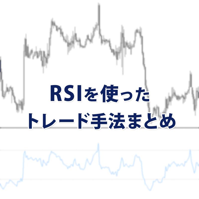 RSIを使うトレード手法まとめ