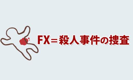 FX=殺人事件の捜査