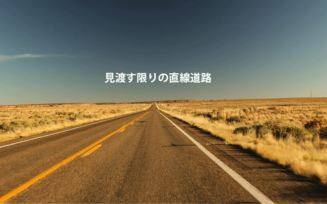 直線道路のイメージ