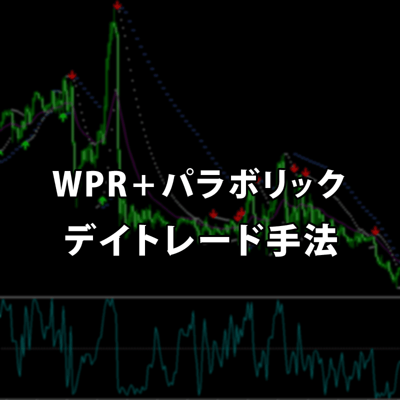 WPRとパラボリックを使うデイトレ手法