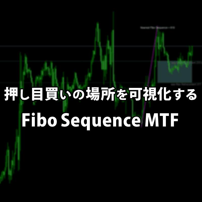 押し目買い・戻り売りの場所を可視化するFiboSequenceMTF