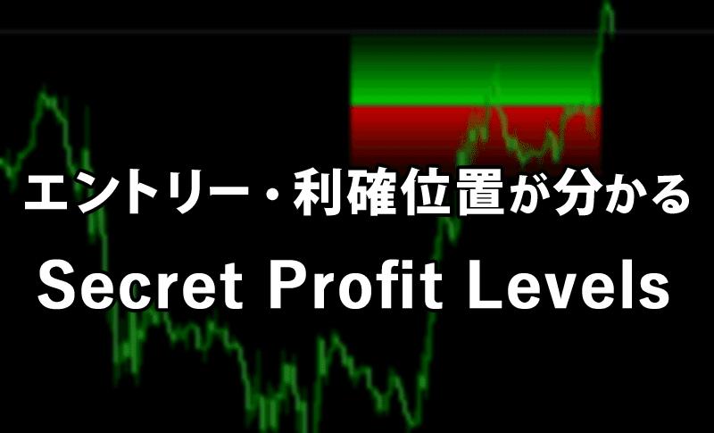 エントリー・利確位置が分かるSecret Profit Levels