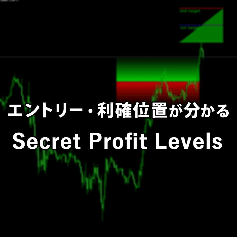 Secret Profit Levelsの正しい使い方
