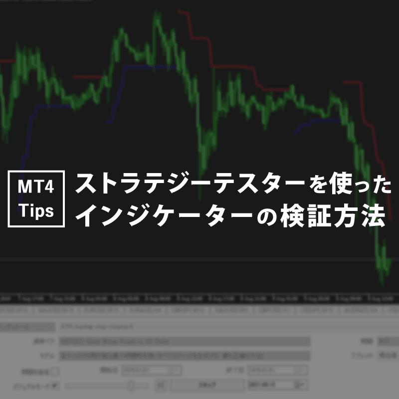 MT4のインジを動く過去チャート(ストラテジーテスター)で検証