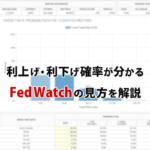利上げ・利下げ確率が分かるFedWatchの見方を解説