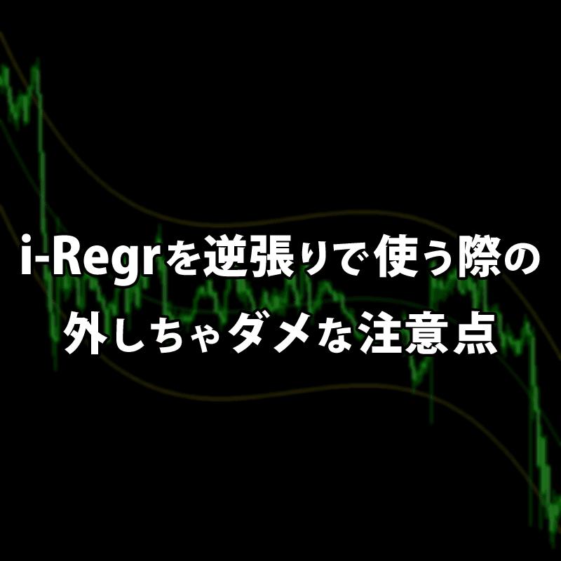 i-Regrを逆張りで使う際の注意点