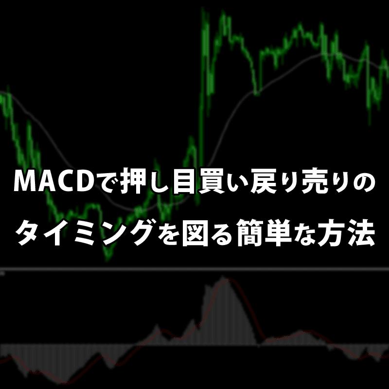 MACDを使って押し目買い・戻り売りのタイミングを図る方法
