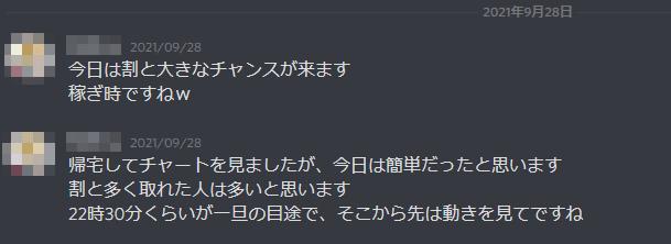 FX侍塾のDiscord