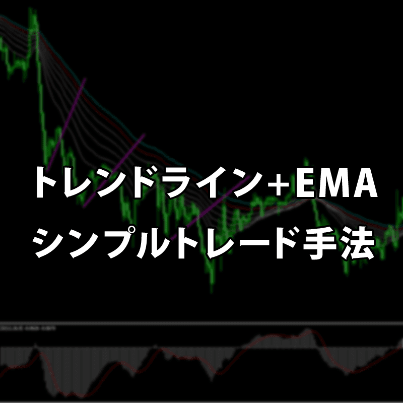 トレンドラインとEMAを使ったシンプルトレード手法