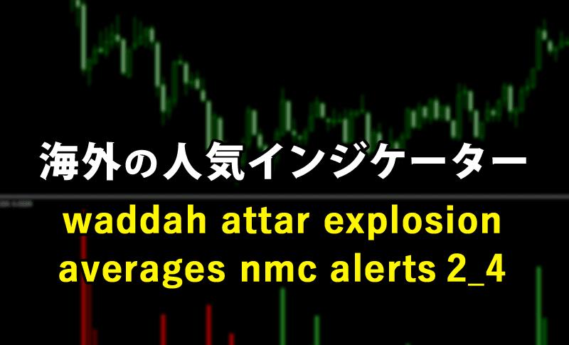 海外の人気インジケーターwaddah attar explosion averages nmc alerts 2_4