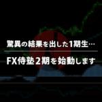FX侍塾2期のご案内