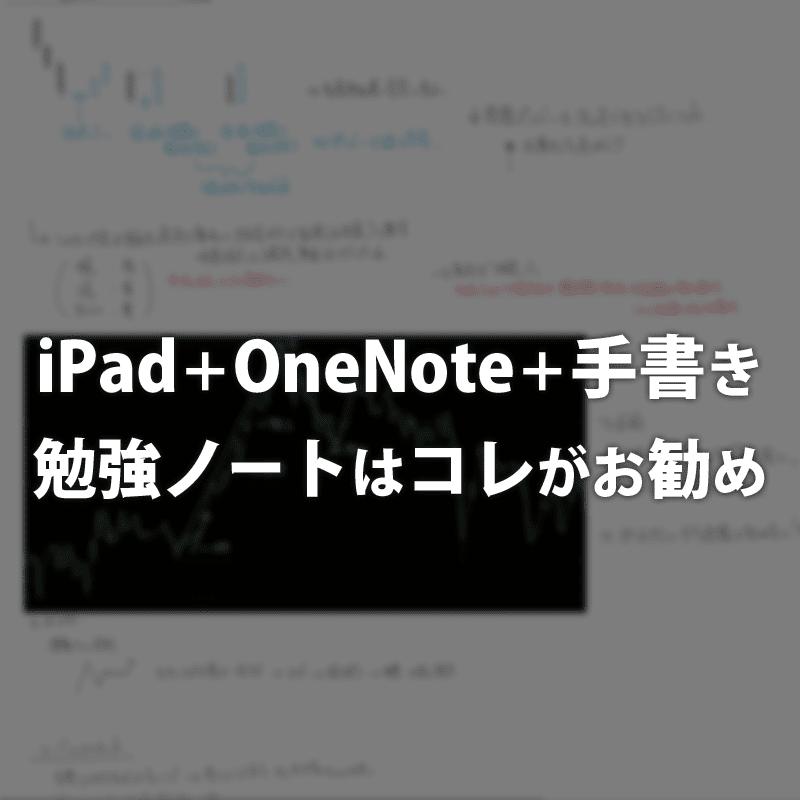 FXの勉強ノートはiPad+Onenote+手書きがお勧め