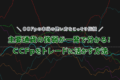 CCFpで通貨の強弱をトレードに活かす方法